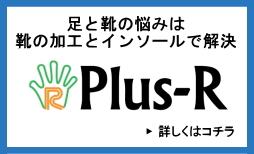 埼玉県さいたま市のオーダーメイドインソール作製院 R-Bodyへのリンク
