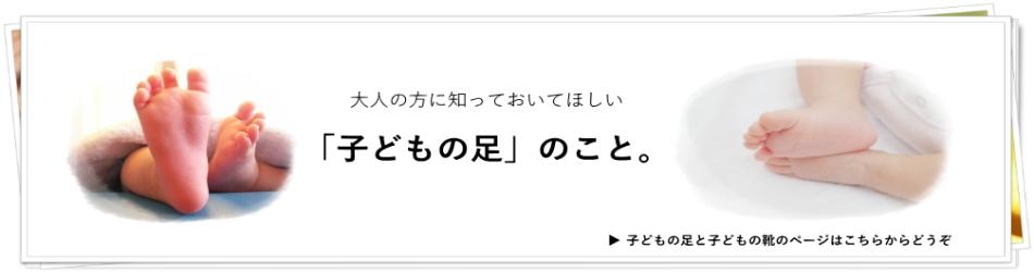 足と靴とインソールの情報サイト。いい足どっとcom(運営/埼玉県のPlus-R)子どもの足と子どもの靴