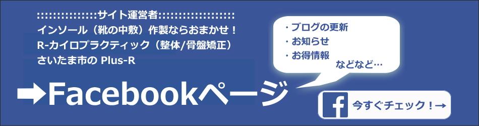 足と靴とインソールの情報サイト。いい足どっとcom(運営/埼玉県のPlus-R)フェイスブックページ